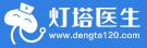 灯塔医生_中国最优质的医生资源库