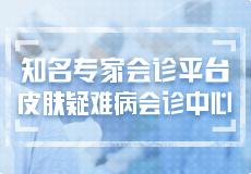 京市中西医结合皮肤科疑难病会诊中心