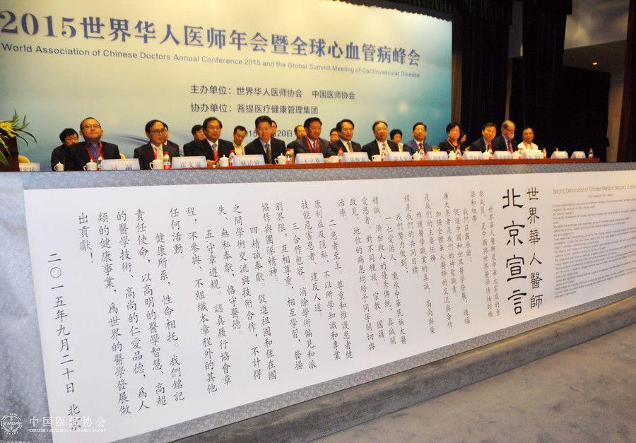 《世界华人医师北京宣言》发布