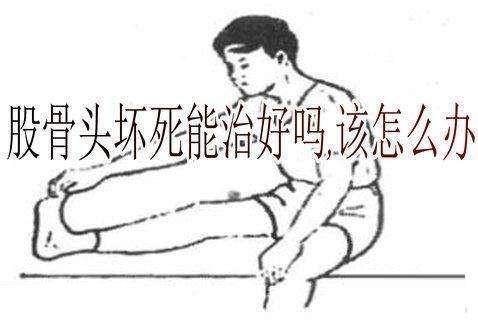 股骨头坏死晚期能逆转吗?