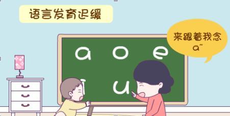 孩子语言发育迟缓在家中怎么锻炼?