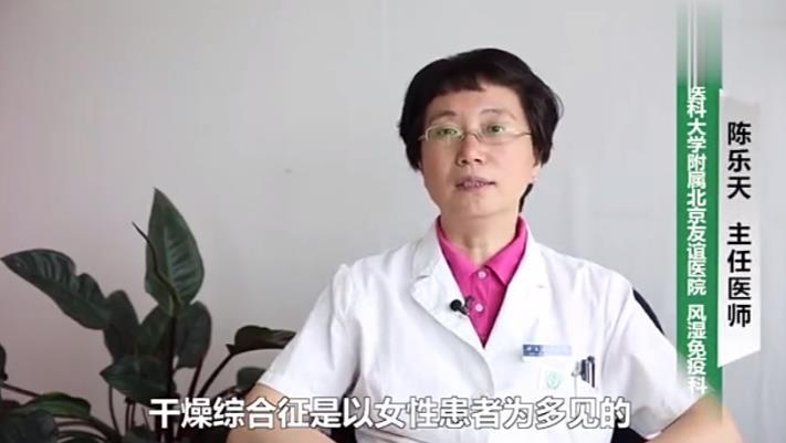 干燥综合征是什么病?