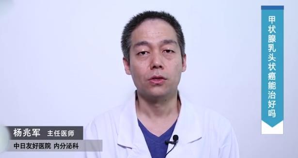 甲状腺乳头状癌能治好吗