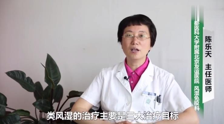 类风湿性关节炎治疗方法有哪些?